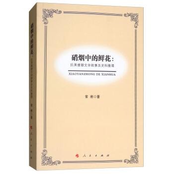 硝烟中的鲜花:抗美援朝文学叙事及史料整理
