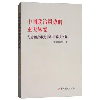 中国政治局势的重大转变--纪念西安事变及和平解决文集