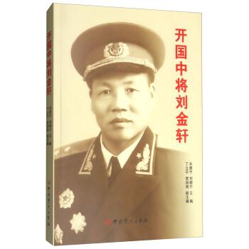 开国中将刘金轩