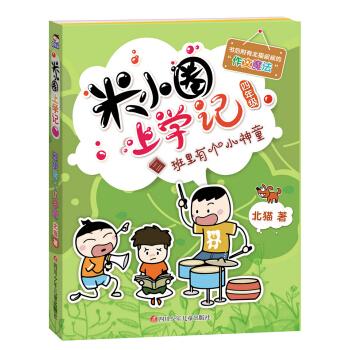 米小圈上学记(四年级)班里有个小神童