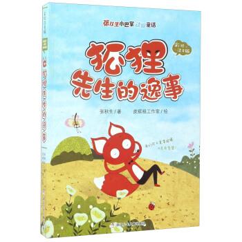 狐狸先生的逸事(彩绘注音版)/张秋生小巴掌动物童话