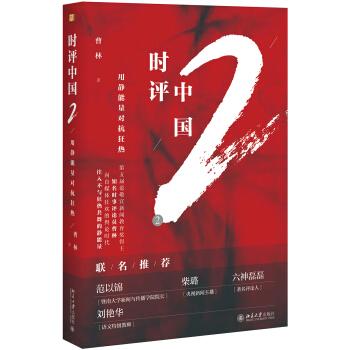 时评中国2:用静能量对抗狂热