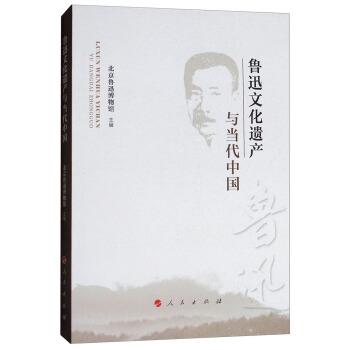鲁迅文化遗产与当代中国