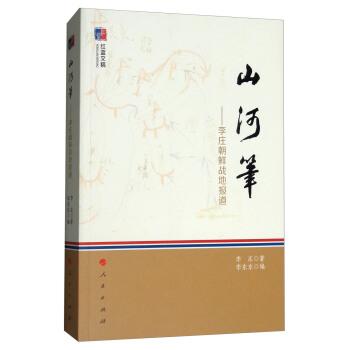 山河笔——李庄朝鲜战地报道(红蓝文稿)