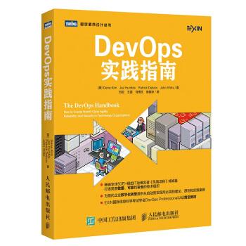 DevOps實踐指南
