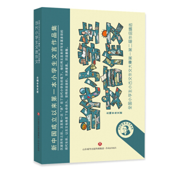 当代小学生文言作文 : 全国小学生小古文作文大赛第一第二届作品精选