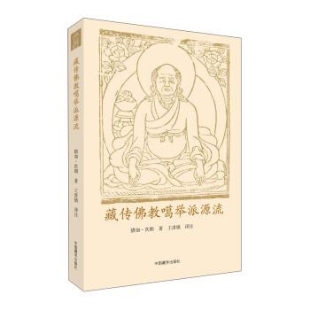 藏传佛教噶举派源流