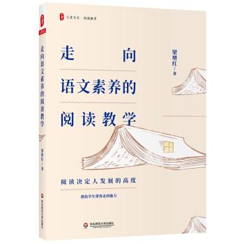 大夏书系·走向语文素养的阅读教学
