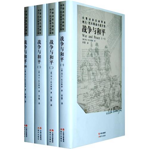 战争与和平(全四册)(精)