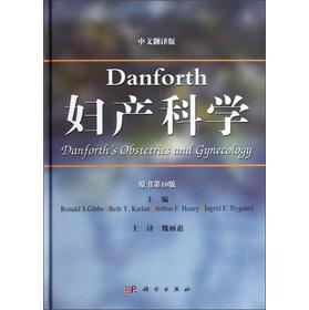 Danforth妇产科学(原书第10版)(中文翻译版)