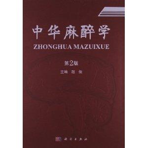 中华麻醉学(第2版)