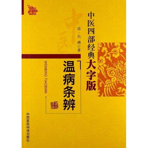 中医四部经典大字版 温病条辨