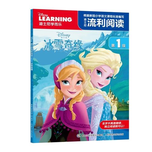 迪士尼流利阅读第1级 冰雪奇缘