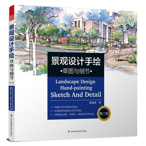 fun书 景观设计手绘——草图与细节(第二版)  作  者:孙述虎 出 版 社