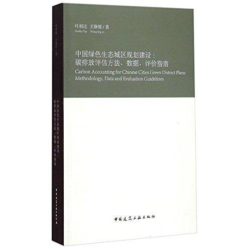 中国绿色生态城区规划建设:碳排放评估方法、数据、评价指南