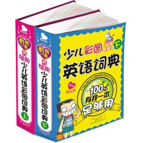 少儿英语彩图词典