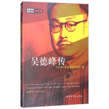隐蔽战线春秋书系·传记卷:吴德峰传