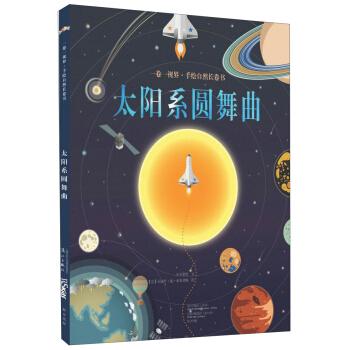 一卷一视界:手绘自然长卷书 太阳系圆舞曲