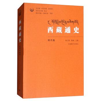 西藏通史(明代卷)