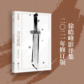 刀与星辰(徐皓峰影评集2021年修订版)