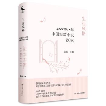 生活风格:2020年中国短篇小说20家(收录陈春成、徐则臣、张楚、笛安、葛亮、弋舟等2020年*