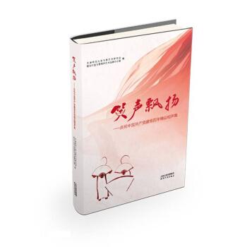 笑声飘扬--庆祝中国共产党建党百年精品相声集