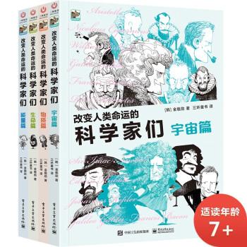 改变人类命运的科学家们(全4册)