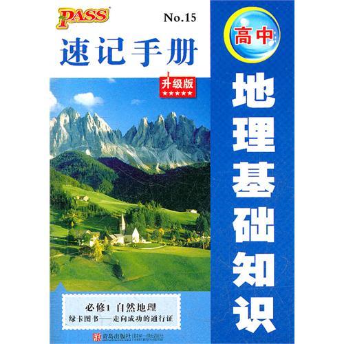 速记  手册    高中  地理 基础知识; 速记手册:高青岛出版社定价:5.