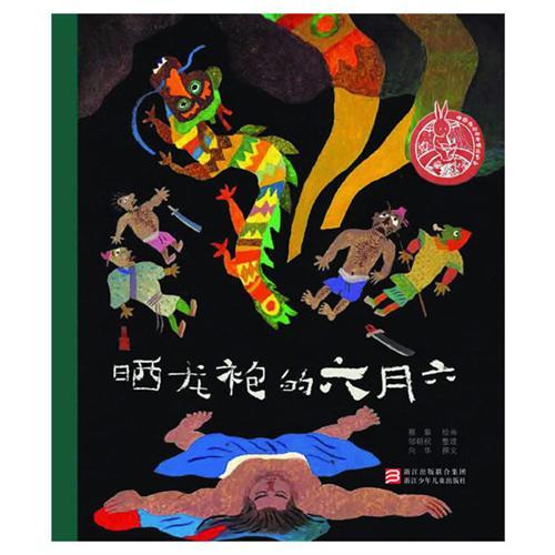 中国儿童原创绘本精品系列:晒龙袍的六月六