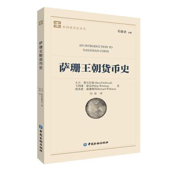 萨珊王朝货币史