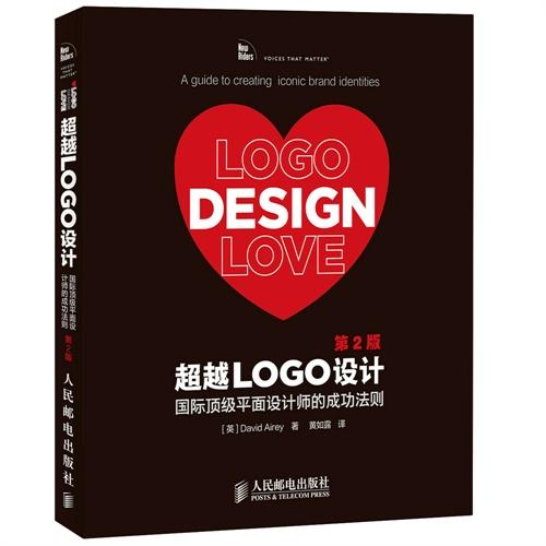 超越LOGO設計:國際頂級平面設計師的成功法則(第2版)