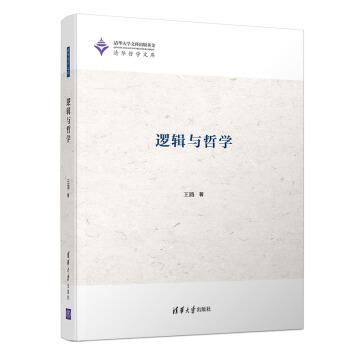 逻辑与哲学(清华哲学文库)