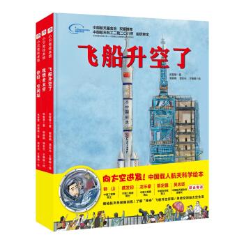 """""""向太空进发""""中国载人航天科学绘本系列(套装全3册)"""