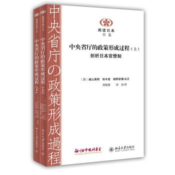 中央省厅的政策形成过程(套装上下册)