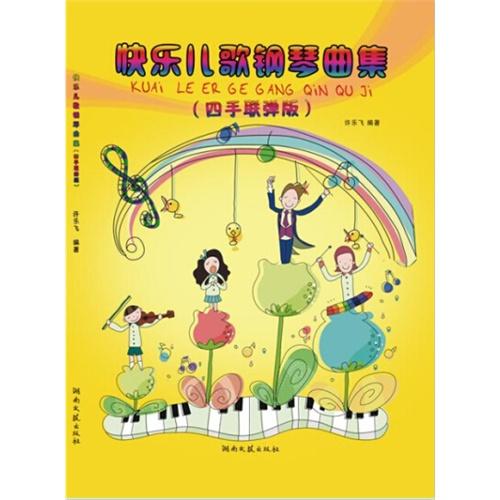 快乐儿歌钢琴曲集——四手联弹版(附示范cd)