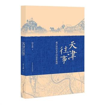 天津往事-藏在旧时光里的秘密地图