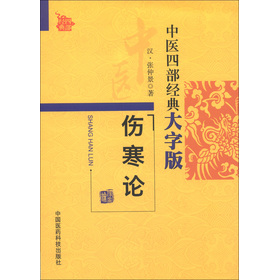 中医四部经典大字版:伤寒论
