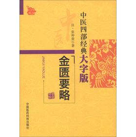 中医四部经典大字版:金匮要略