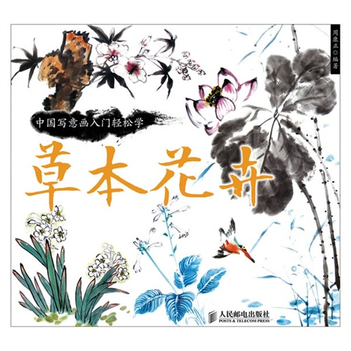 中国写意画入门轻松学:草本花卉(国画初学者之友,零基础学国画不再难.