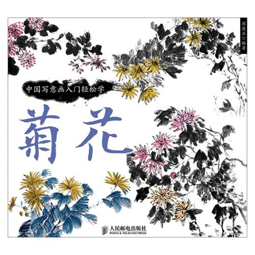 中国写意画入门轻松学:菊花(国画初学者之友,零基础学