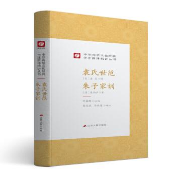 中华传统文化经典全注新译精讲丛书:袁氏世范 朱子家训