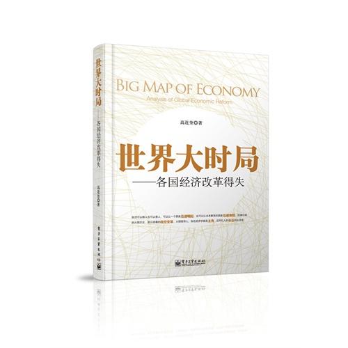 世界大时局:各国经济改革得失