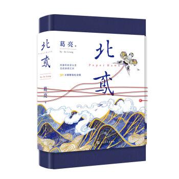 北鸢(2018修订版)