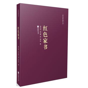 红色经典丛书:红色家书
