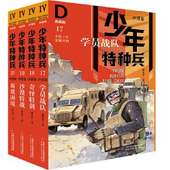 少年特种兵(典藏版)沙漠卷(4册)