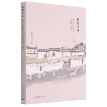 藏村日常(民族共同体社会的传播学研究)