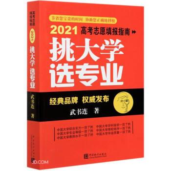 挑大学选专业(2021高考志愿填报指南)