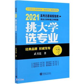 挑大学选专业(2021高考志愿填报指南民办大学和独立学院版)