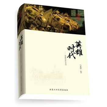 英雄时代--强盛的秦汉帝国