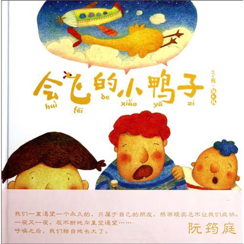 张帆(张大花)是中国美术学院传媒动画学院插画与漫画专业第十届的毕业生,《会飞的小鸭子》是她的毕业创作。她说绘本的主题来源于她小时候的生活经历:小孩子们在交往中的作为在大人的眼里大多是可爱的,但交往的过程中给孩子的伤害却出乎大人的想象。她想以此绘本来呼唤爱的教育。